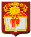 МБОУ Гимназия №2
