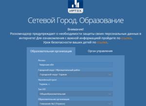 Screenshot_2019-06-25 Сетевой Город Образование