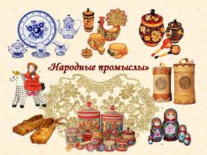 narodnye_promysly